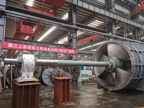 姚江上游西排工程水泵机组及其附属设备出厂验收