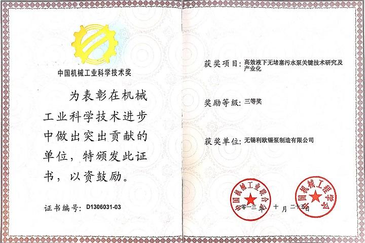 中国机械工业科学技术奖1