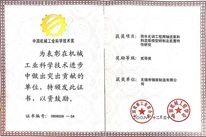 中国机械工业科学技术奖2