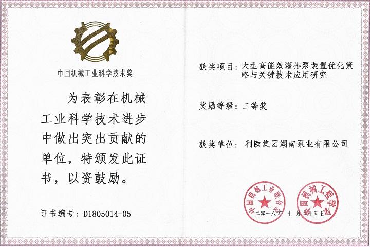 中国机械工业科学技术奖(湖南泵业)