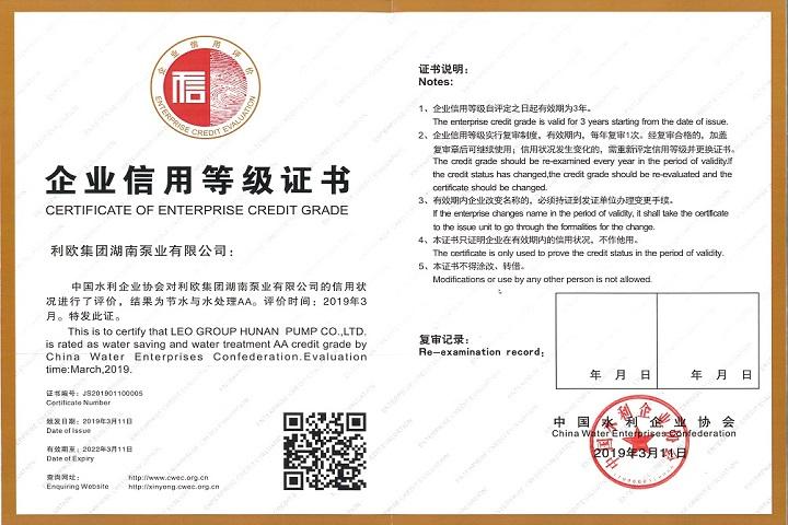 水与水处理企业信用等级证书
