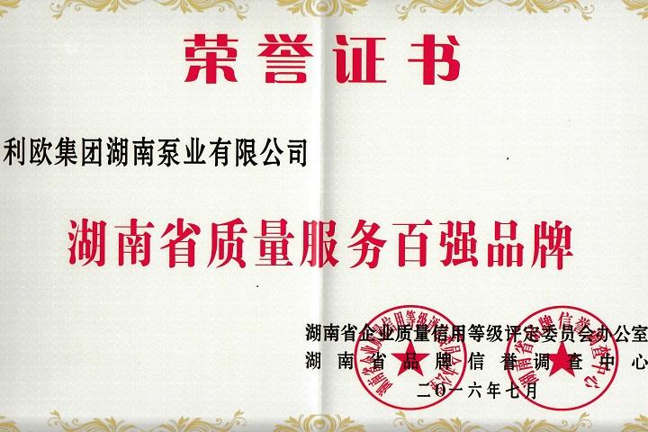 湖南省质量服务百强品牌